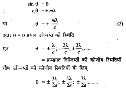 RBSE Solutions for Class 12 Physics Chapter 12 प्रकाश की प्रकृति long Q 5.5