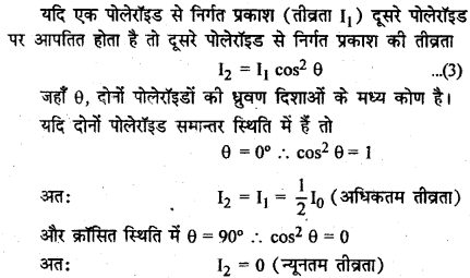RBSE Solutions for Class 12 Physics Chapter 12 प्रकाश की प्रकृति very shot Q 8