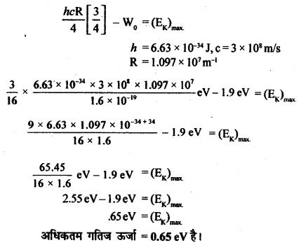 RBSE Solutions for Class 12 Physics Chapter 14 परमाणवीय भौतिकी nu Q 8.1