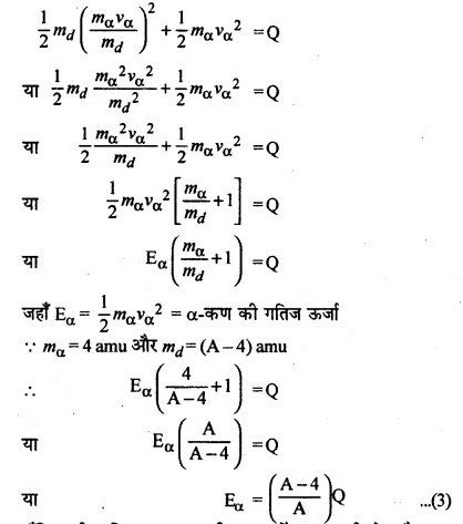 RBSE Solutions for Class 12 Physics Chapter 15 नाभिकीय भौतिकी lo Q 7.2
