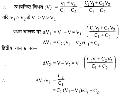 RBSE Solutions for Class 12 Physics Chapter 4 विद्युत धारिता 29