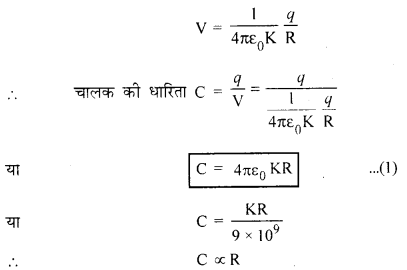 RBSE Solutions for Class 12 Physics Chapter 4 विद्युत धारिता 44