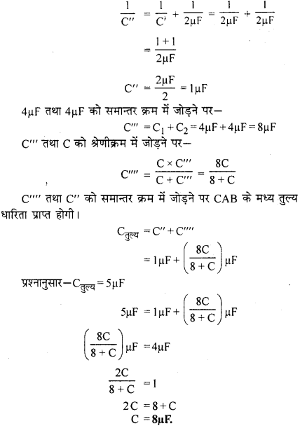 RBSE Solutions for Class 12 Physics Chapter 4 विद्युत धारिता 59