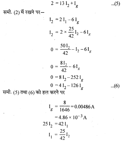 RBSE Solutions for Class 12 Physics Chapter 6 विद्युत परिपथ 46