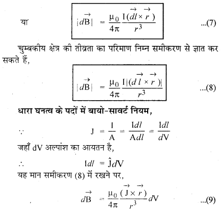 RBSE Solutions for Class 12 Physics Chapter 7 विद्युत धारा के चुम्बकीय प्रभाव 36