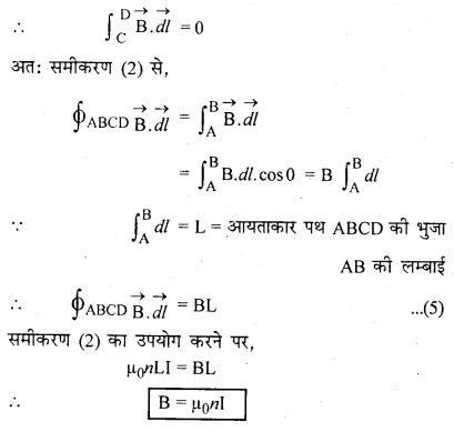 RBSE Solutions for Class 12 Physics Chapter 7 विद्युत धारा के चुम्बकीय प्रभाव 59