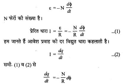 RBSE Solutions for Class 12 Physics Chapter 9 विद्युत चुम्बकीय प्रेरण Sh Q 13