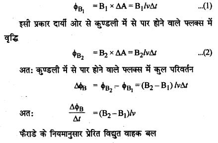 RBSE Solutions for Class 12 Physics Chapter 9 विद्युत चुम्बकीय प्रेरण lon Q 2.1