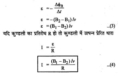 RBSE Solutions for Class 12 Physics Chapter 9 विद्युत चुम्बकीय प्रेरण lon Q 2.2