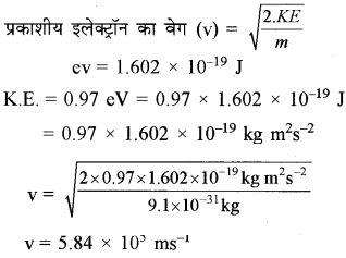 RBSE Class 11 Chemistry Chapter 2 43