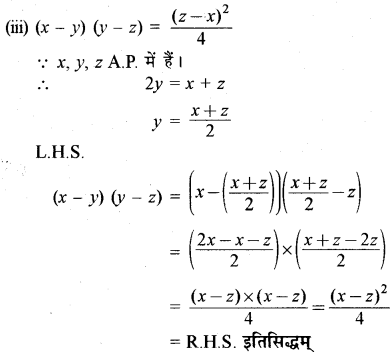 RBSE Solutions for Class 11 Maths Chapter 8 अनुक्रम,श्रेढ़ी तथा श्रेणी Ex 8.2