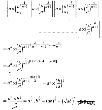 RBSE Solutions for Class 11 Maths Chapter 8 अनुक्रम,श्रेढ़ी तथा श्रेणी Ex 8.3