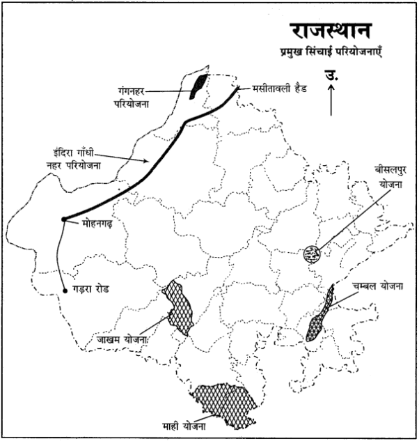 RBSE Solutions for Class 12 Geography Chapter 23 सिंचाई एवं पेयजल