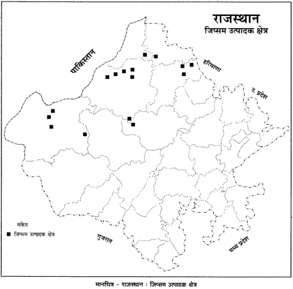 RBSE Solutions for Class 12 Geography Chapter 24 राजस्थान: खनिज व उद्योग