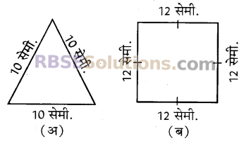 RBSE Solutions for Class 5 Maths Chapter 14 परिमाप एवं क्षेत्रफल In Text Exercise