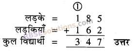 RBSE Solutions for Class 5 Maths Chapter 2 जोड़-घटाव In Text Exercise