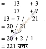 RBSE Solutions for Class 5 Maths Chapter 4 वैदिक गणित Ex 4.4