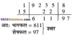 RBSE Solutions for Class 10 Maths Chapter 1 वैदिक गणित Ex 1.1 20
