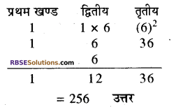 RBSE Solutions for Class 10 Maths Chapter 1 वैदिक गणित Ex 1.2 1