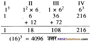 RBSE Solutions for Class 10 Maths Chapter 1 वैदिक गणित Ex 1.2 5