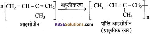 RBSE Solutions for Class 10 Science Chapter 8 कार्बन एवं उसके यौगिक image - 14