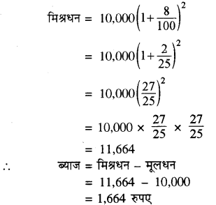 RBSE Solutions for Class 8 Maths Chapter 13 राशियों की तुलना Ex 13.3 Q5
