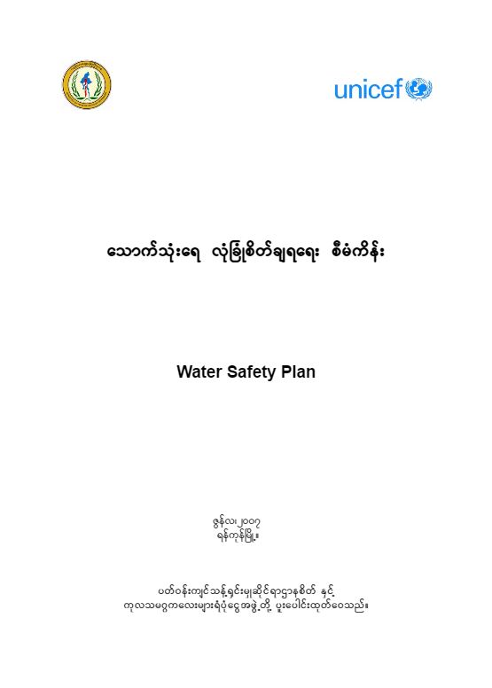 Water Safety Plan – Water | Resilience Library