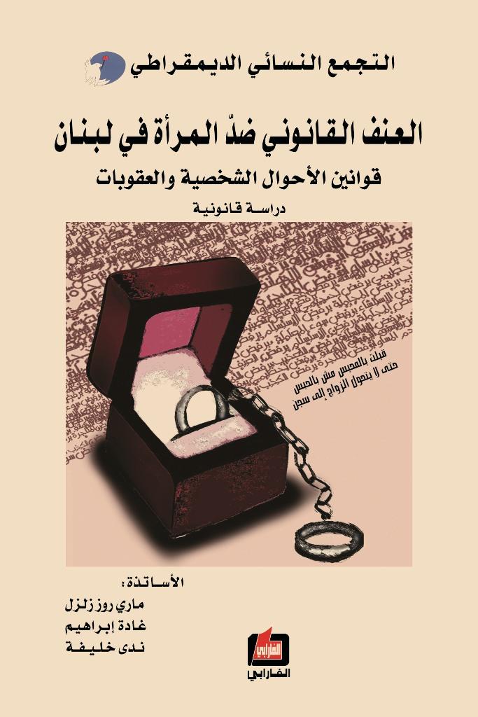 العنف القانوني ضد المرأة في لبنان قوانين الأحوال الشخصية والعقوبات