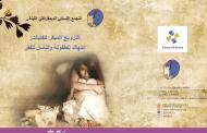 دراسة حول التزويج المبكر في لبنان