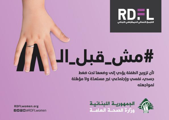 تعاون بين وزارة الصحة العامة والتجمع النسائي الديمقراطي اللبناني للتوعية حول المخاطر الصحية لتزويج الطفلات
