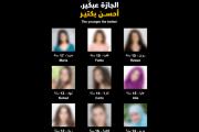 حملة Young3arous للتجمّع النسائي الديمقراطي اللبناني تحرّك الرأي العام ضدّ ظاهرة تزويج الطفلات