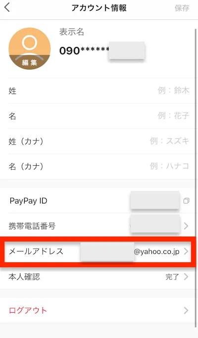 Paypay_メールアドレス
