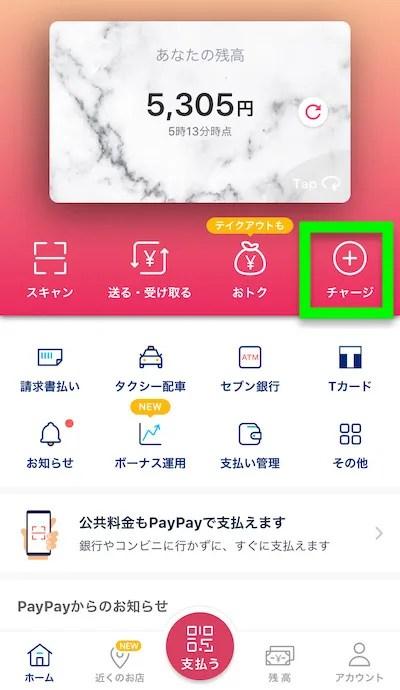 Paypay_チャージ