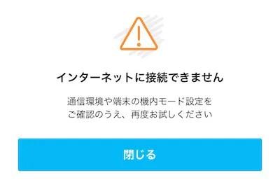 Paypay_オフライン