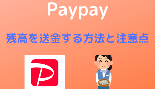 【Pay pay】残高を送金する方法 | 手数料や送金できない原因も合わせて解説