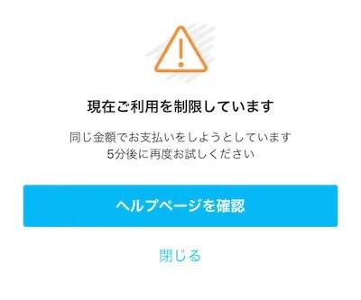 Paypay_送金_エラー