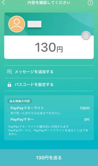 Paypay_送金_QR
