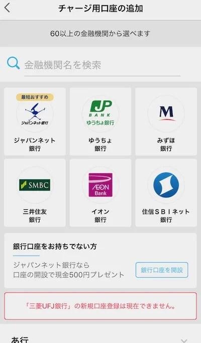 Paypay_銀行口座_登録