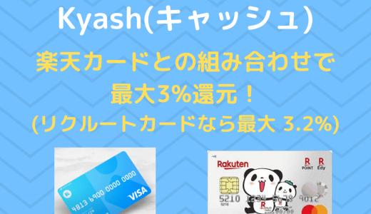 【Kyash】楽天カードの組み合わせで 最大3%還元!【リクルートカードなら最大3.2%も】
