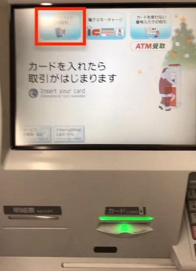 セブン銀行ATM_チャージ