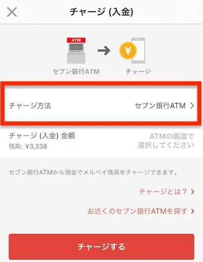 メルペイ_セブン銀行ATM_チャージ