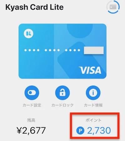 Kyash_ポイント