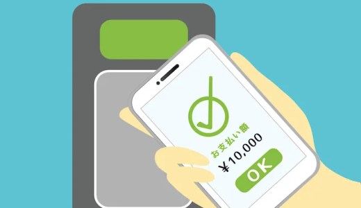 【Apple pay】対応機種や設定方法をまとめてみた【2019年度版】