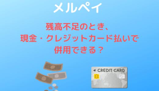 【メルペイ】残高不足のとき、不足分は現金・クレジットカードで併用可能【ただし、店舗による】