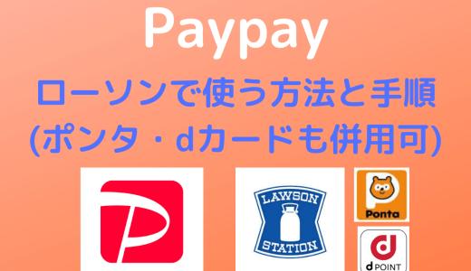 【Paypay】ローソンで使う方法と手順 | ポンタカードとdカードも併用可