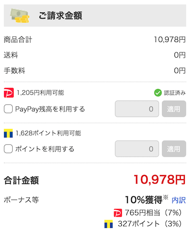 Paypayモール_支払い