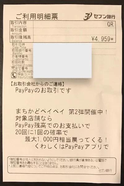セブン銀行_Paypayレシート