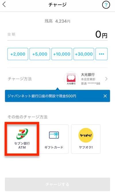 paypayチャージ_セブン銀行