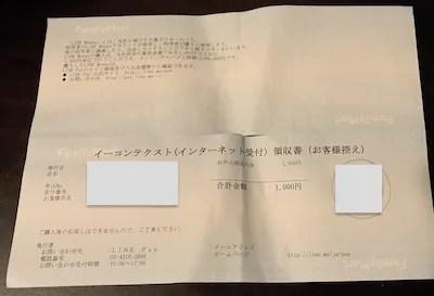 ファミリーマート_linepay_チャージ_領収書