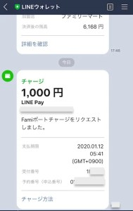 linepay_チャージ_famiポート_通知